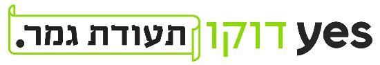 G:\yes Docu\לוגואים+לוגובאגים\הלוגו החדש\תעודת גמר\תעודת גמר לבן.jpg