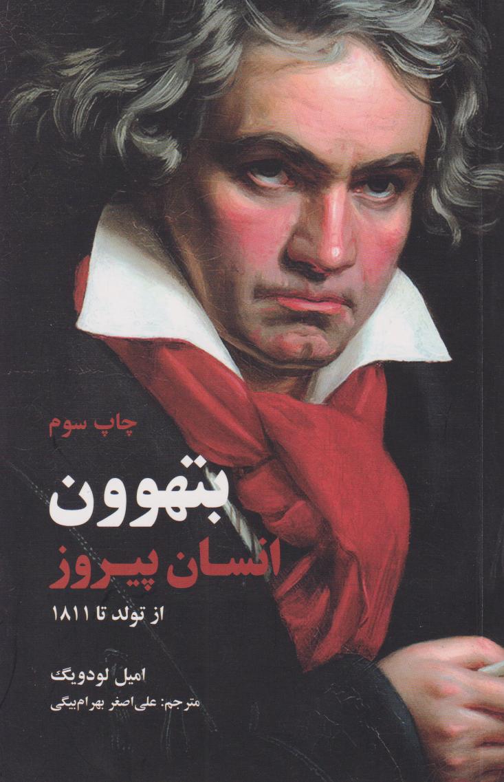 کتاب بتهوون انسان پیروز امیل لودویگ انتشارات علمی فرهنگی