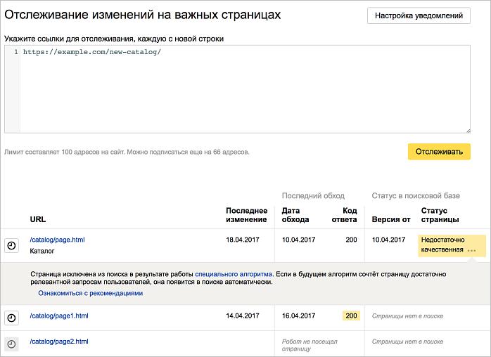 Отслеживание состояния страниц в Яндекс Вебмастере