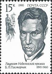 Pasternak stamp.jpg