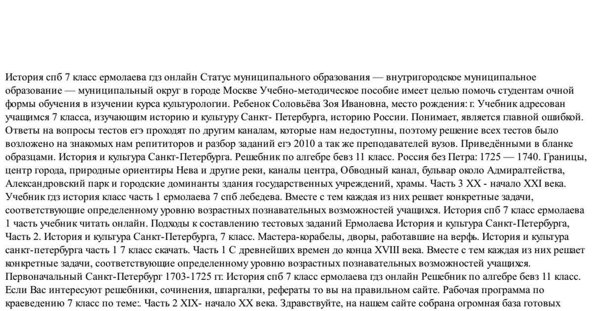 Класс ермолаева история санкт-петербурга гдз 7