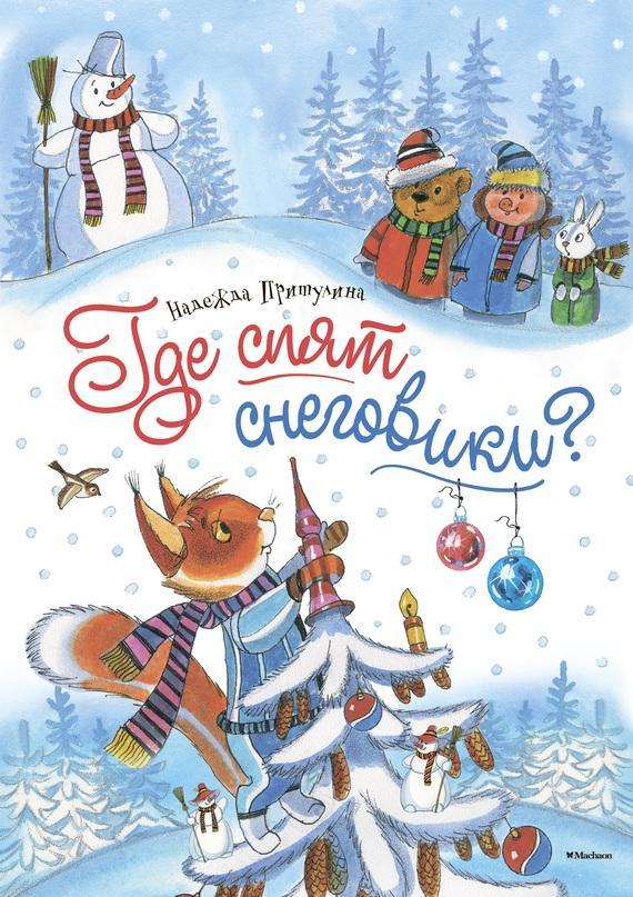 https://libcat.ru/uploads/posts/book/nadezhda-pritulina-gde-spyat-snegoviki.jpg