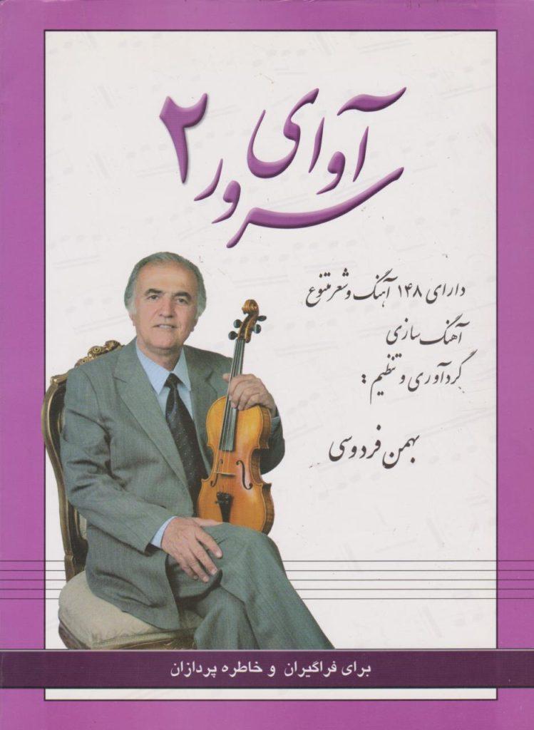 کتاب آوای سرور 2 بهمن فردوسی ناشر مولف