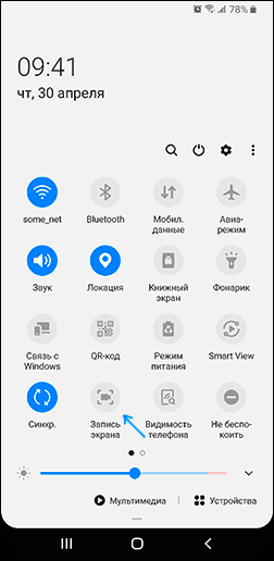 Запись видео с экрана на Samsung Galaxy