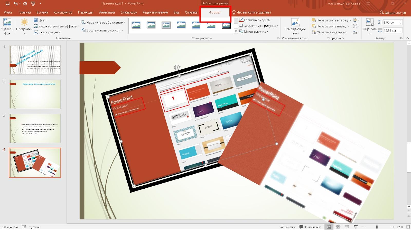 обработка изображения в  презентации poweroint
