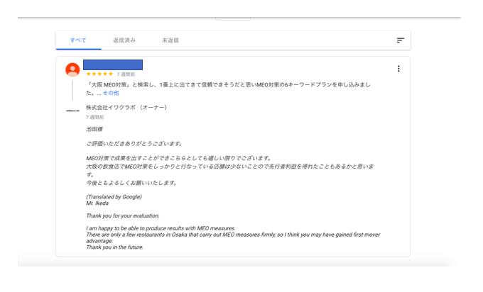Googleマイビジネス口コミ編集画面でできること