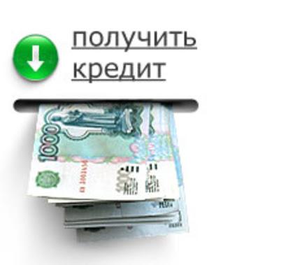 Кредит от частных лиц без предоплаты с плохой кредитной историей челябинск