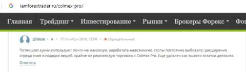 colmex pro отзывы