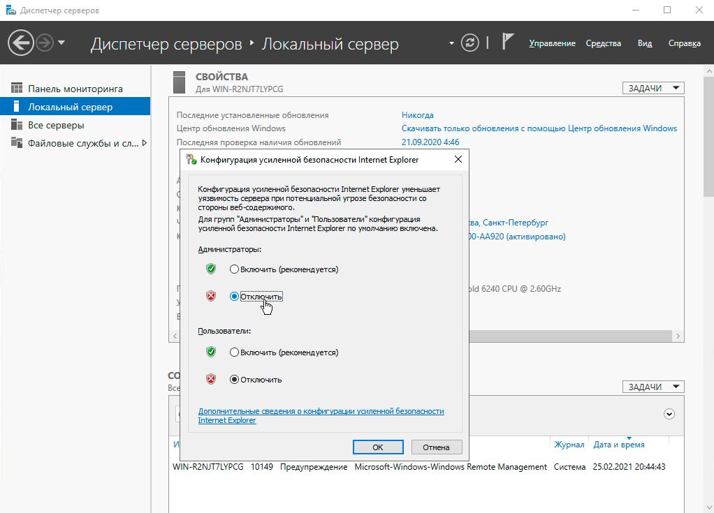Internet Explorer в Windows Server настройка локального сервера