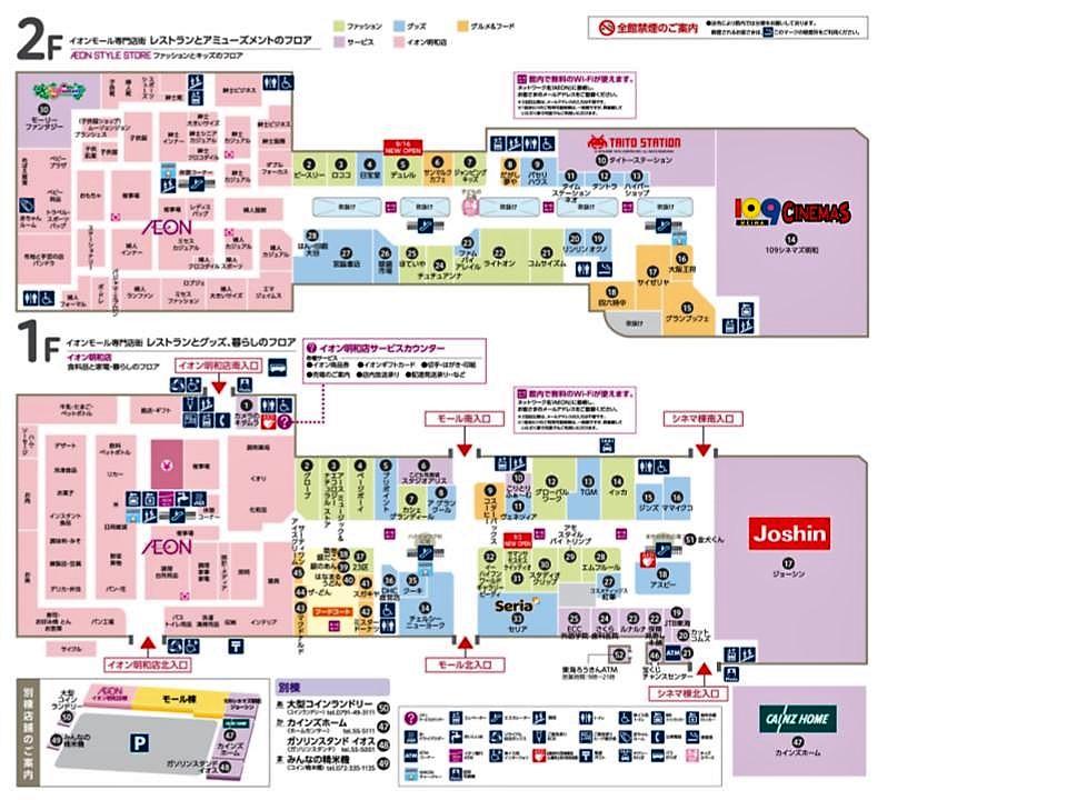 A114.【明和】1-2階フロアガイド 170212版.jpg