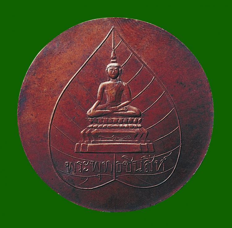 เหรียญพระพุทธเหรียญแรกของประเทศไทย พระพุทธชินสีห์ ปี 2440 3