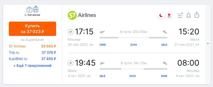 Билеты на Мальдивы: обзор цен на билеты и специальные предложения от авиакомпаний