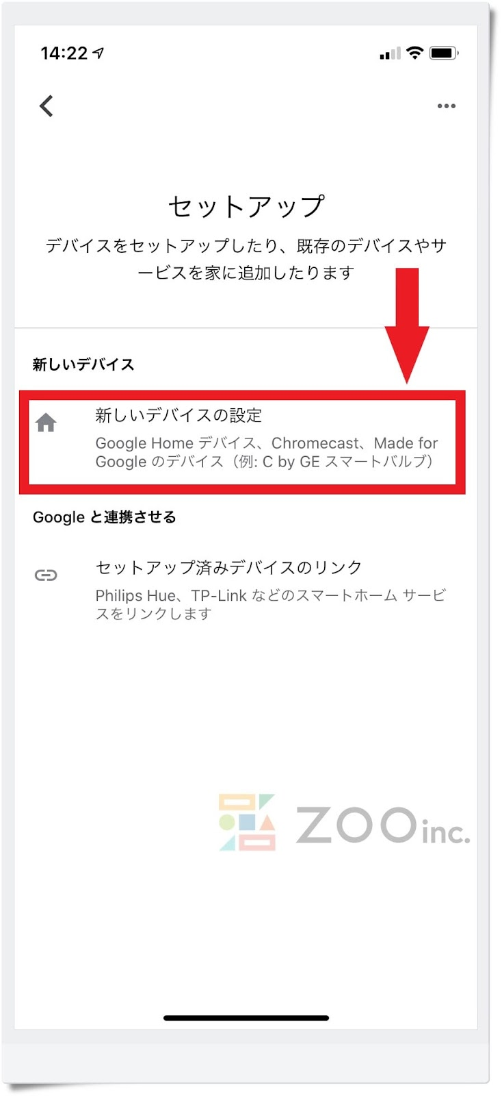デバイス セットアップ の google ok