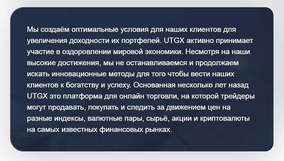 UTGX: отзывы о компании, детальный разбор информации