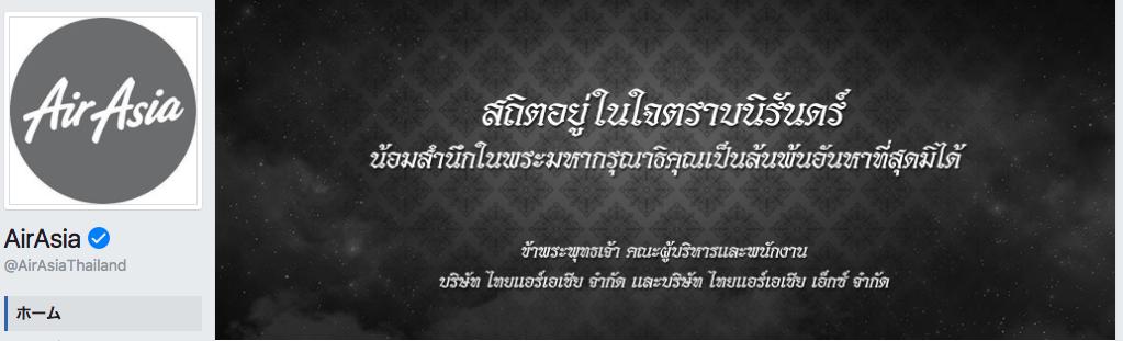 AirAsia thailand facebookページ