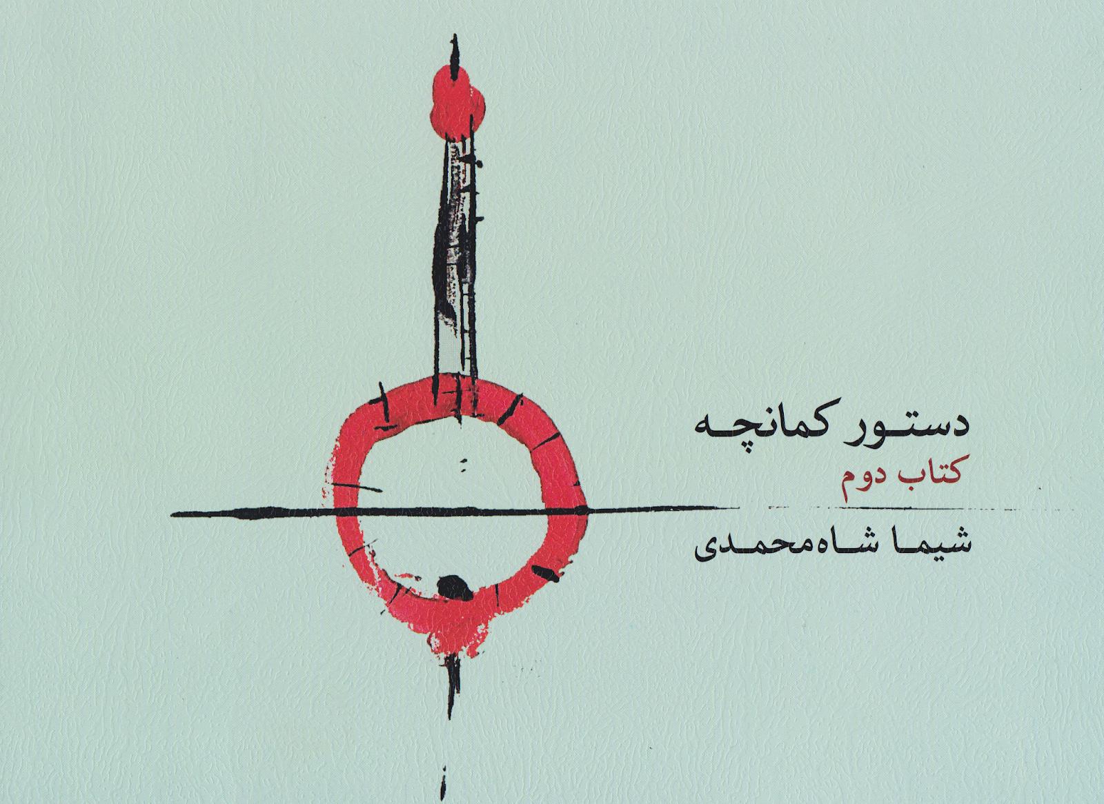 کتاب دوم دستور کمانچه شیما شاهمحمدی انتشارات ماهور