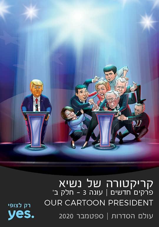G:\Yes Series Channels\היילייטס\2020\ספטמבר\עיצובים מאסף\our-cartoon-president-3b.jpg