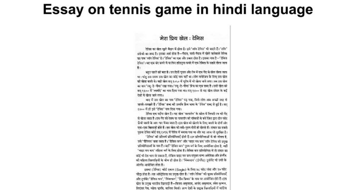 essay on tennis game in hindi language google docs