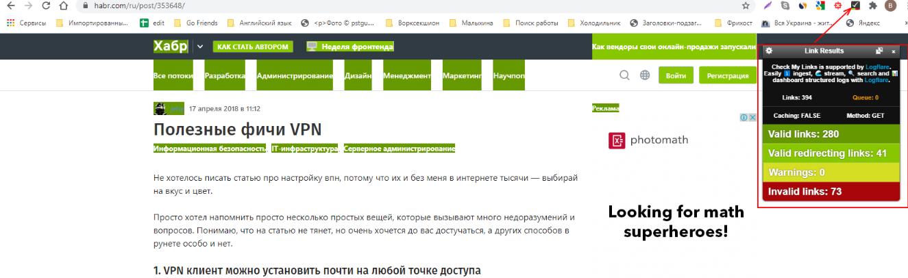 использование Check My Links для поиска битых ссылок