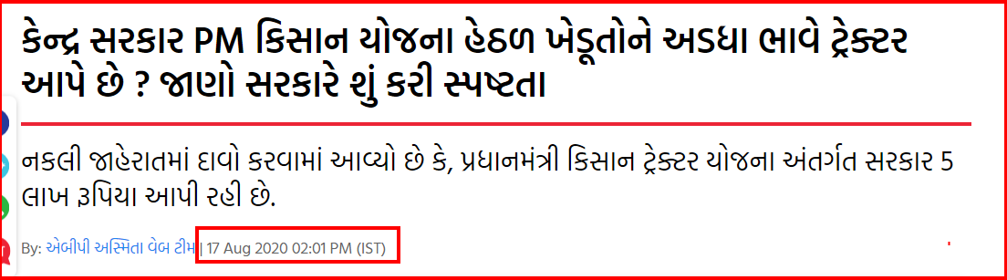 screenshot-gujarati.abplive.com-2020.08.17-21_53_59.png