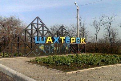 Буквы на въезде в город раскрасили в цвета флага неизвестные накануне псевдореферендума