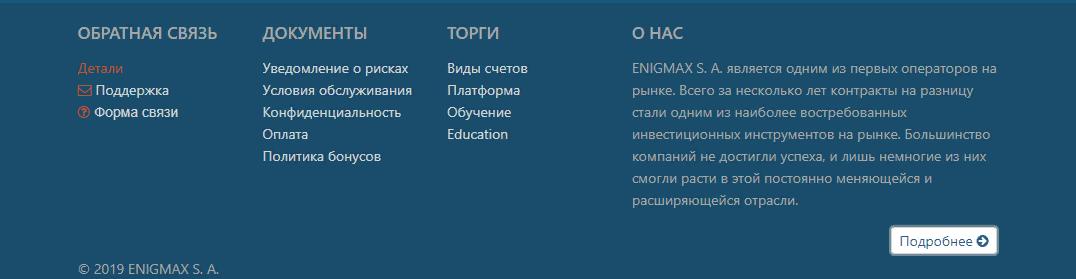 Обзор брокера бинарных опционов Sigma Europe: схемы обмана компании