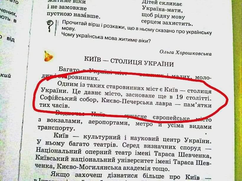 Ганебний ляп про заснування Києва