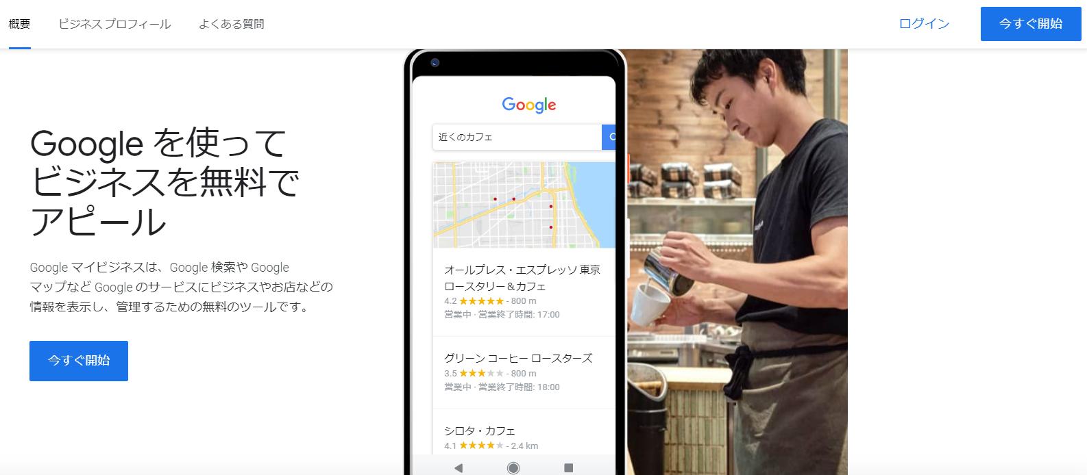 Googleマイビジネスとは - 登録方法