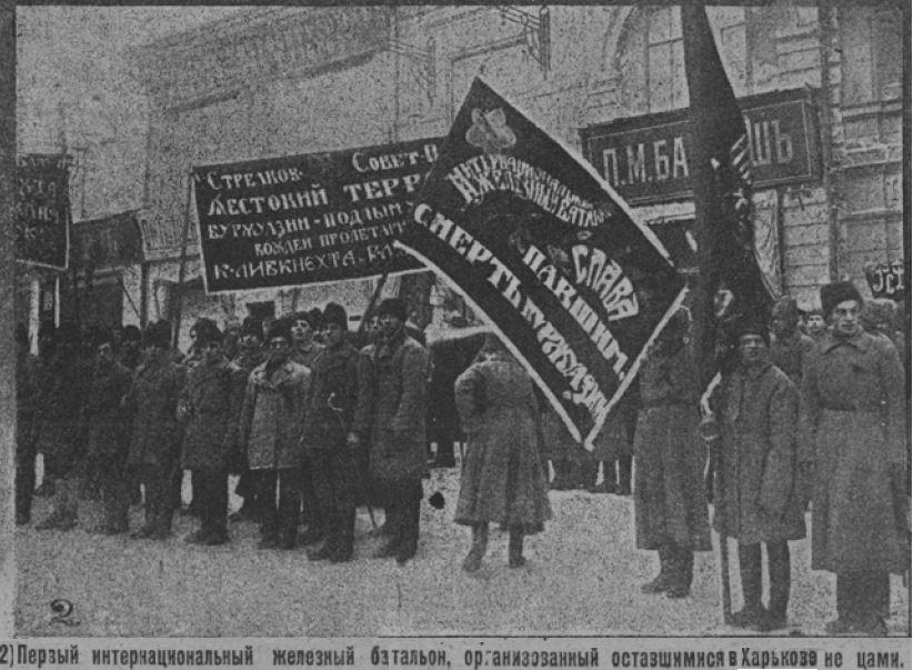 Один із німецьких пробільшовицьких загонів у Харкові. Січень 1919-го