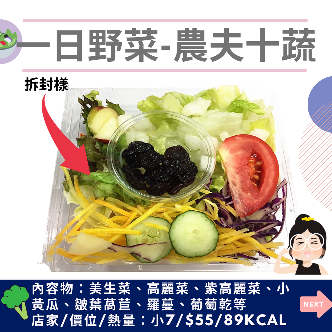 一日野菜-農夫十蔬