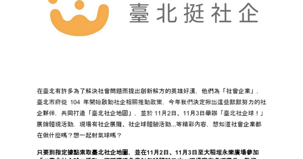 #臺北社企球 社企地圖擺放據點
