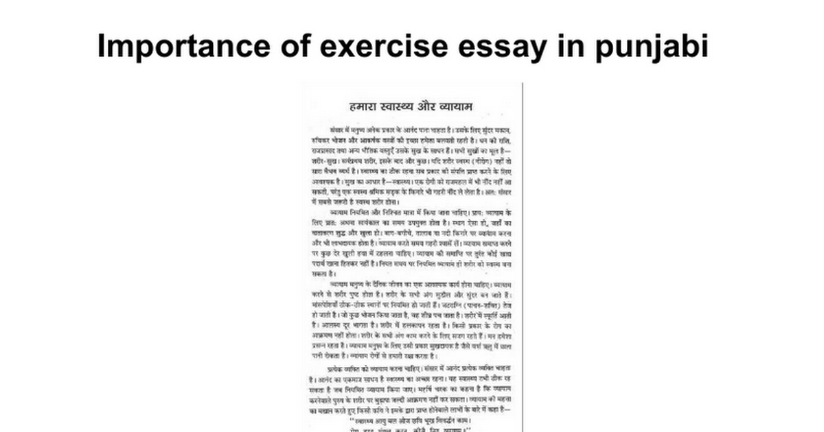 importance of exercise essay in punjabi google docs