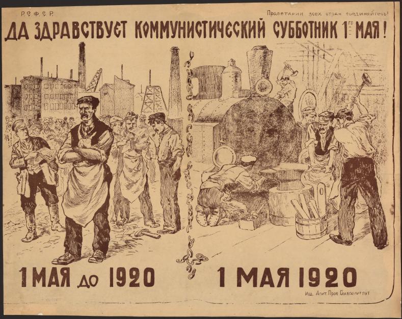 Суботник 1 травня 1920-го. Агітаційний плакат більшовиків