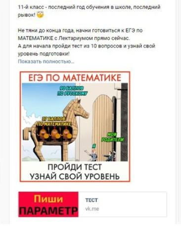 Кейс: 2 года и 3,7 млн в онлайн-школу подготовки к ЕГЭ, изображение №25