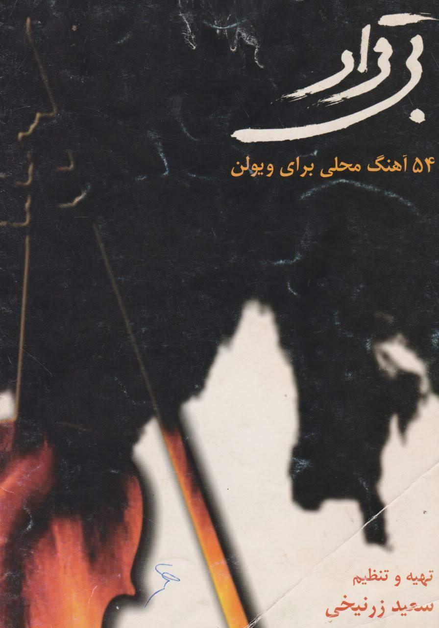 کتاب بیقرار ۵۴ آهنگ محلی برای ویولن سعید زرنیخی انتشارات سرود