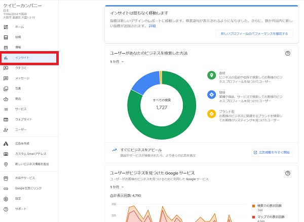 Google店舗登録 インサイト機能