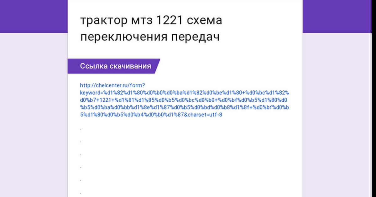 Коробка передач мтз-82: схема переключения кпп мтз-80, 1221.