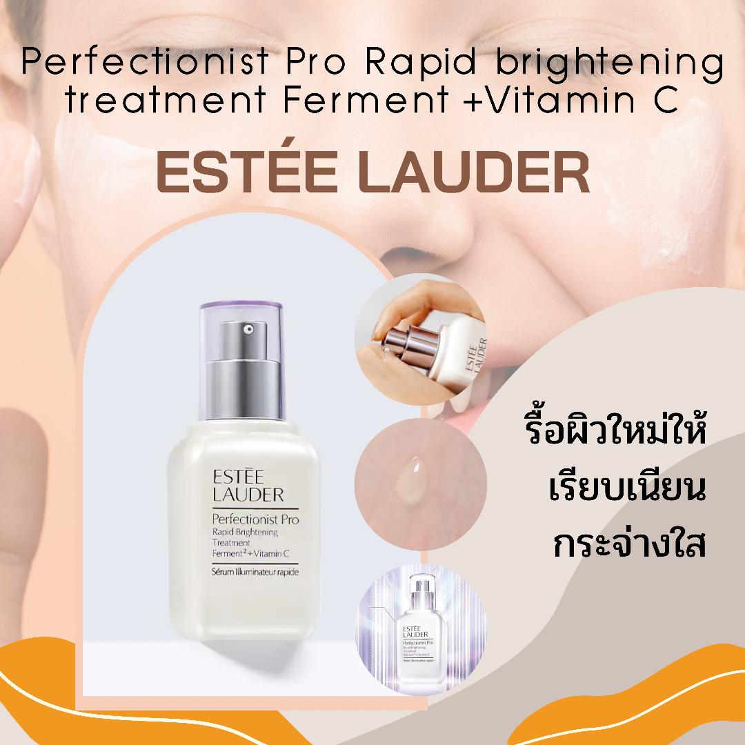 8. ESTÉE LAUDER Perfectionist Pro Rapid brightening treatment Ferment +Vitamin C