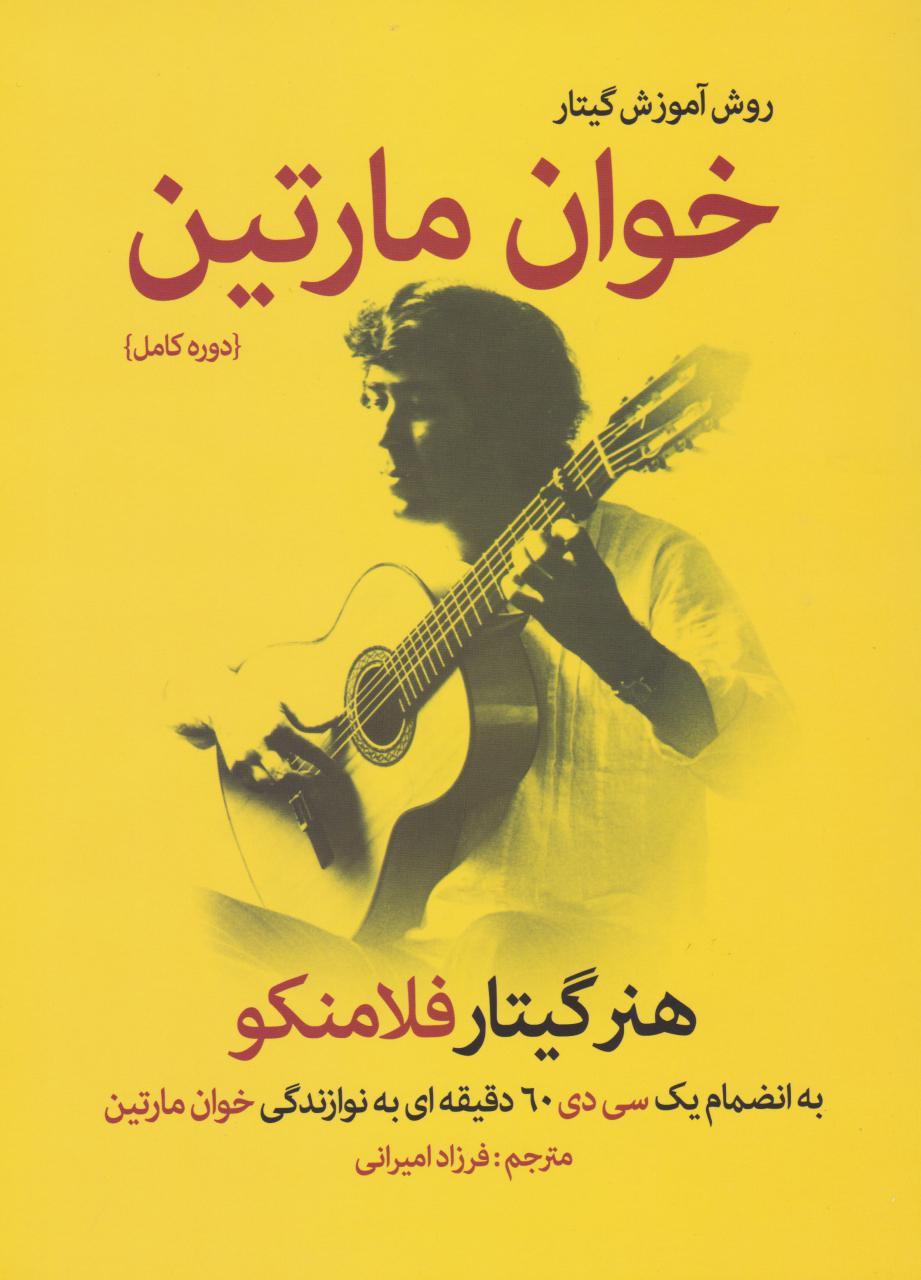 کتاب روش آموزش گیتار خوان مارتین فرزاد امیرانی همراه با سیدی انتشارات نارون