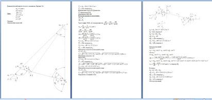 Техническая механика задачи с решением изгиб примеры решения задач изгиб консольной балки