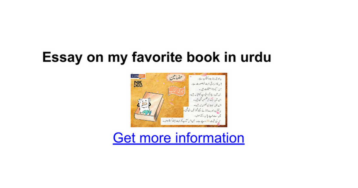 essay on my favorite book in urdu google docs