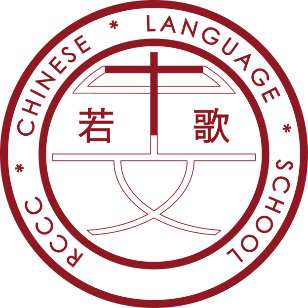 Chinese school logo final png