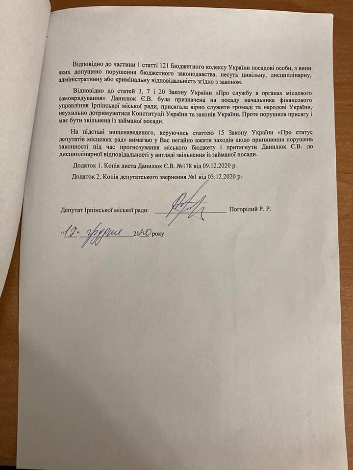 Роман Погорілий вимагає звільнити очільницю фінуправління міської ради