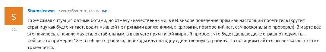 Массовая накрутка поведенческих факторов в рунете сообщение вебмастера
