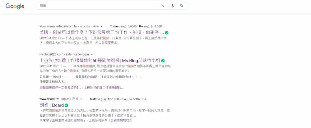 Google排名在第一頁第一個位置