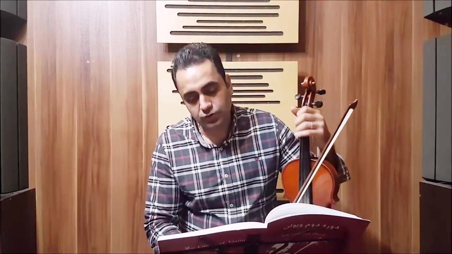 درآمد دوم ابوعطا ردیف دوم ابوالحسن صبا ایمان ملکی ویولن