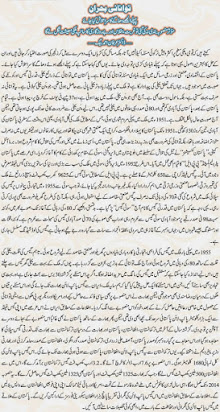Electricity crisis in pakistan essay in urdu