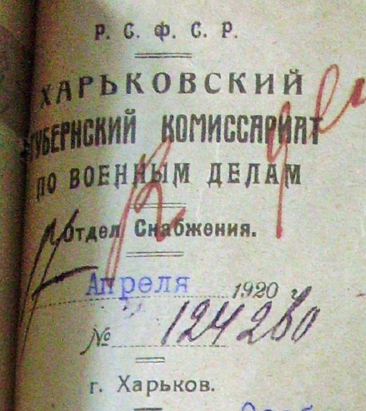 Зверніть увагу на перший рядок кутового штампу Харківського військкомату. Військові завжди вирізнялися прямотою