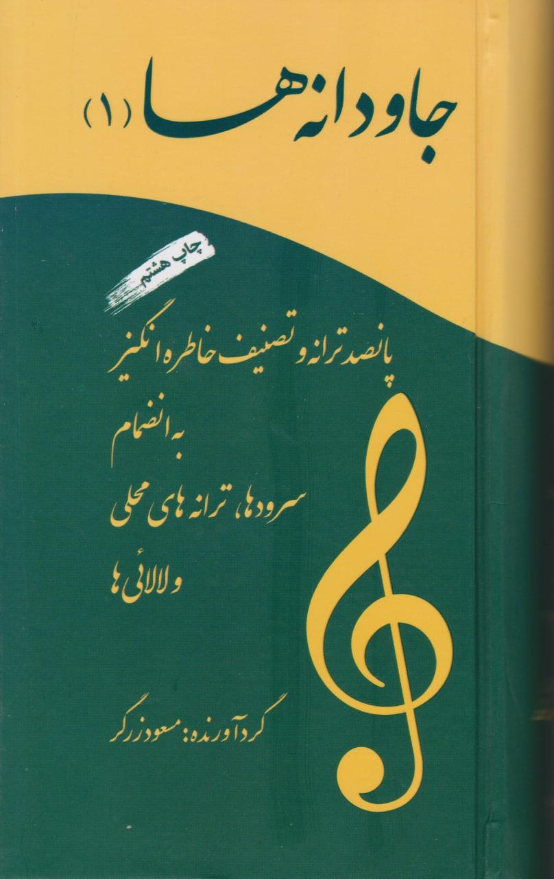 کتاب اول جاودانهها مسعود زرگر انتشارات آسمون ریسمون
