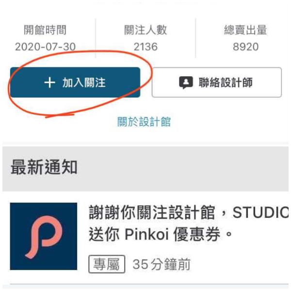 pinkoi優惠 禮物卡 折扣碼